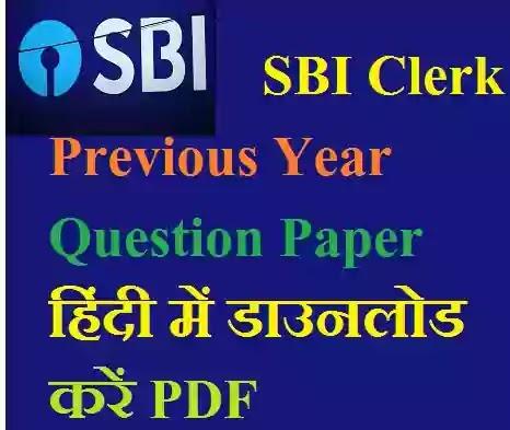 SBI Clerk Previous Year Question Paper हिंदी में डाउनलोड करें