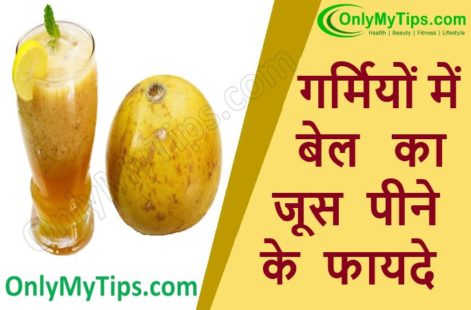 benefits of wood apple juice in summer, bel juice, summer care, how to make bel juice, home remedies, summer care, liquied diet, health care, beauty tips, heart strong care, onlymytips, health fitness beauty tips