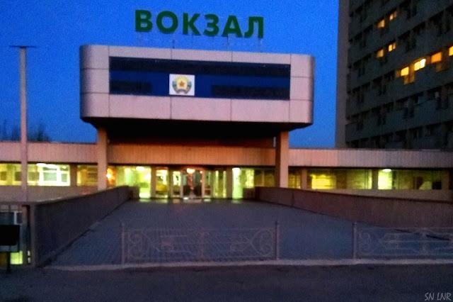Паспорт РФ, вокзал Луганск