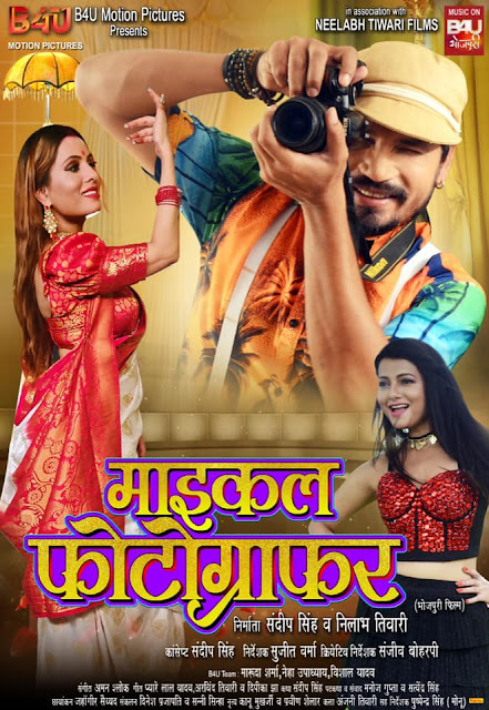 Bhojpuri movie Michael Photographer 2021 wiki - Here is the Michael Photographer Movie full star star-cast, Release date, Actor, actress. Song name, photo, poster, trailer, wallpaper