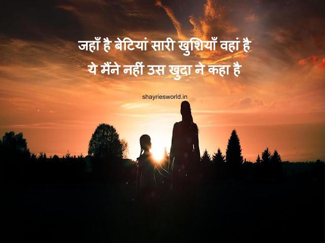 Beti Par Kavita | बेटी पर कविता........
