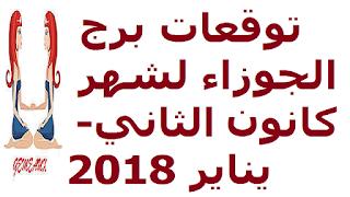 توقعات برج الجوزاء لشهر كانون الثاني- يناير 2018