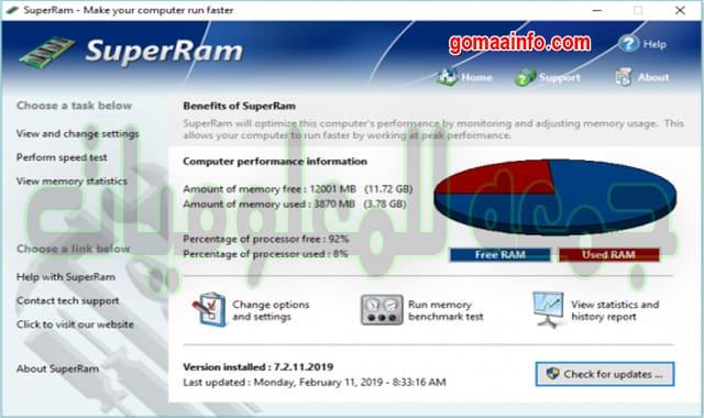برنامج-تسريع-وصيانة-الرامات PGWare-SuperRam-7.1.28
