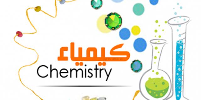امتحانات كيمياء السنوات السابقة للصف الثالث الثانوى واجاباتها النموذجية