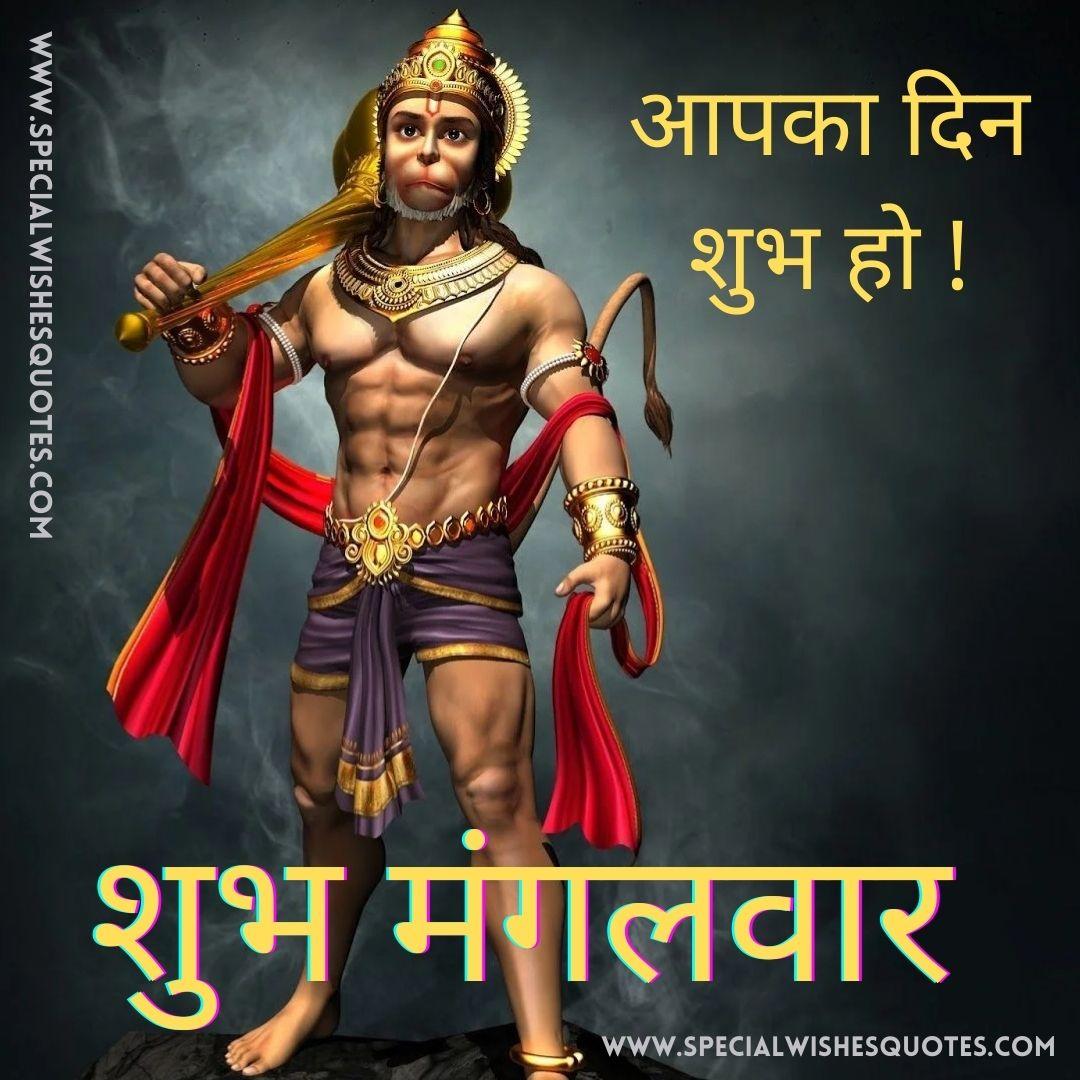 good morning mangalwar image