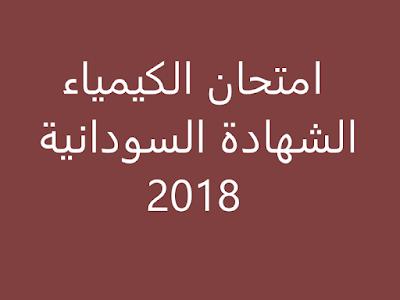 امتحان الكيمياء الشهادة السودانية 2018