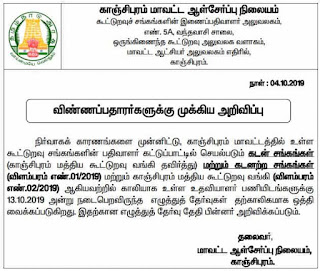 kanchipuram-cooperative-society-exam-postponed-tngovernmentjobs