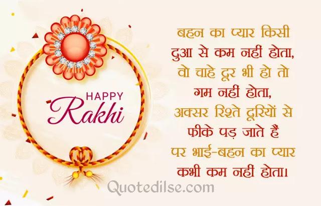 Happy Raksha Bandhan Quotes 2020