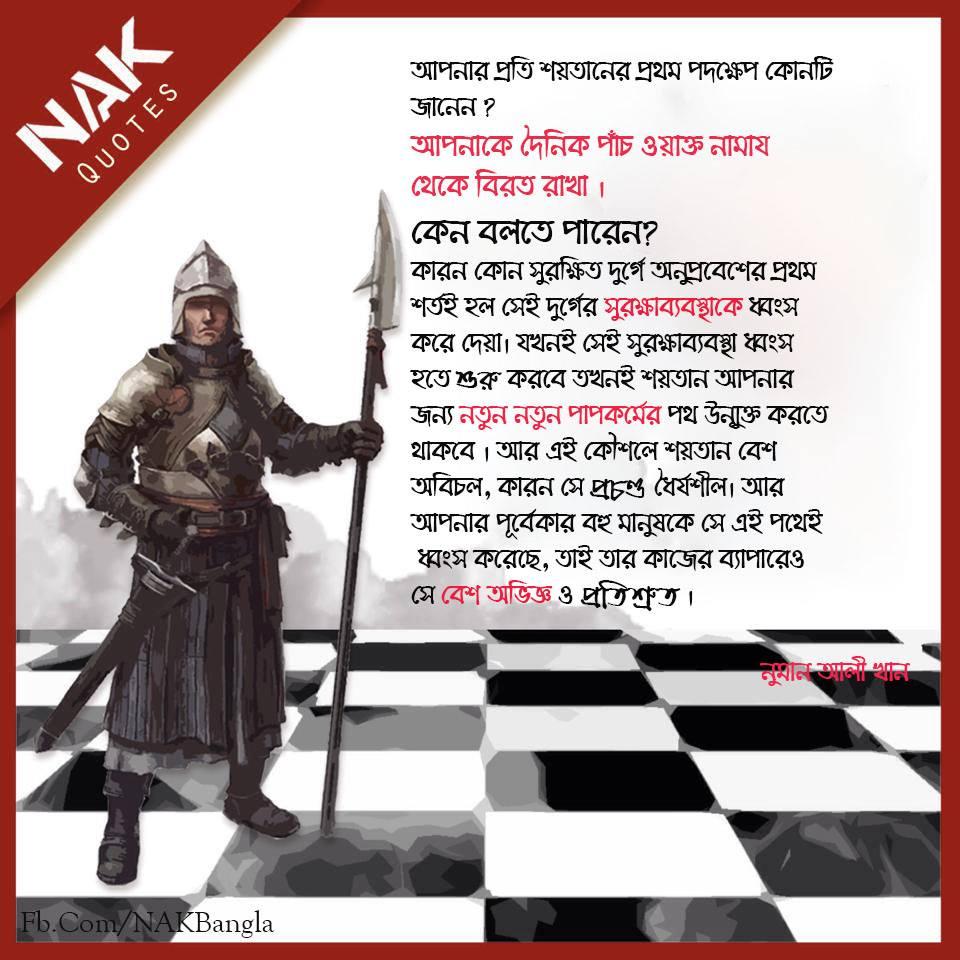 Bangla Islamic Quote