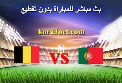 مباراة البرتغال وبلجيكا