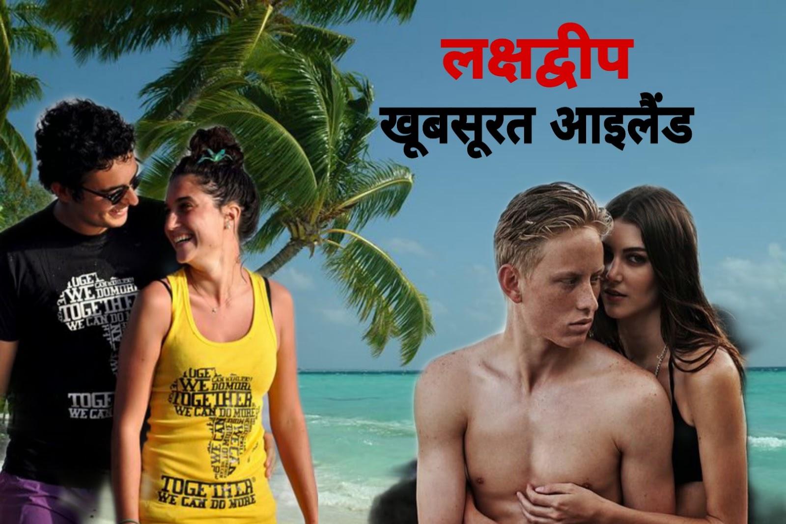 लक्षद्वीप के बारे में रोचक तथ्य और जानकारी | Amazing facts about Lakshadweep in Hindi