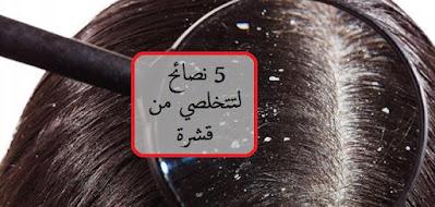 5 نصائح لتتخلصي من قشرة الشعر