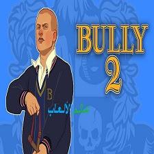 اخبار و تلميحات اخرى للعبة Bully 2