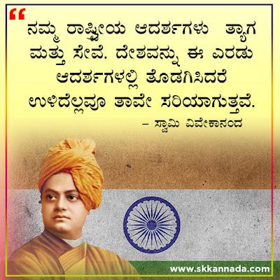 swami vivekananda quotes in kannada