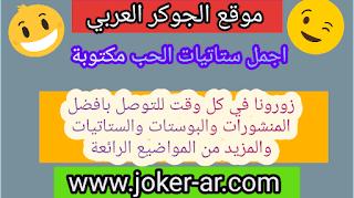 statut love arabe 2019 اجمل ستاتيات الحب مكتوبة - الجوكر العربي