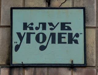 Новогродовка. Клуб «Уголёк»