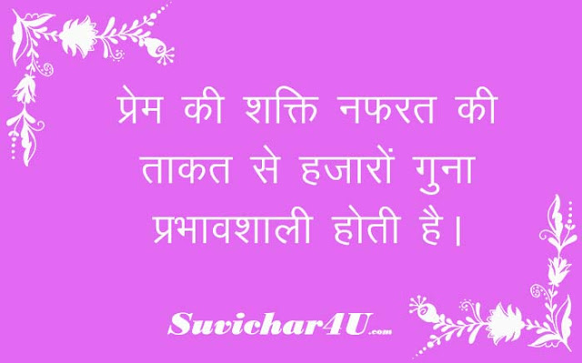 love suvichar in Hindi