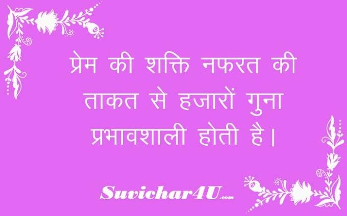प्यार पर सुविचार   My Love poem   Love Suvichar