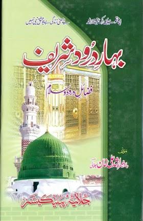 Bahar E Darood Shareef Fazayil E Darood Wa Salam By Professor Arshad Ali Khan Jalali
