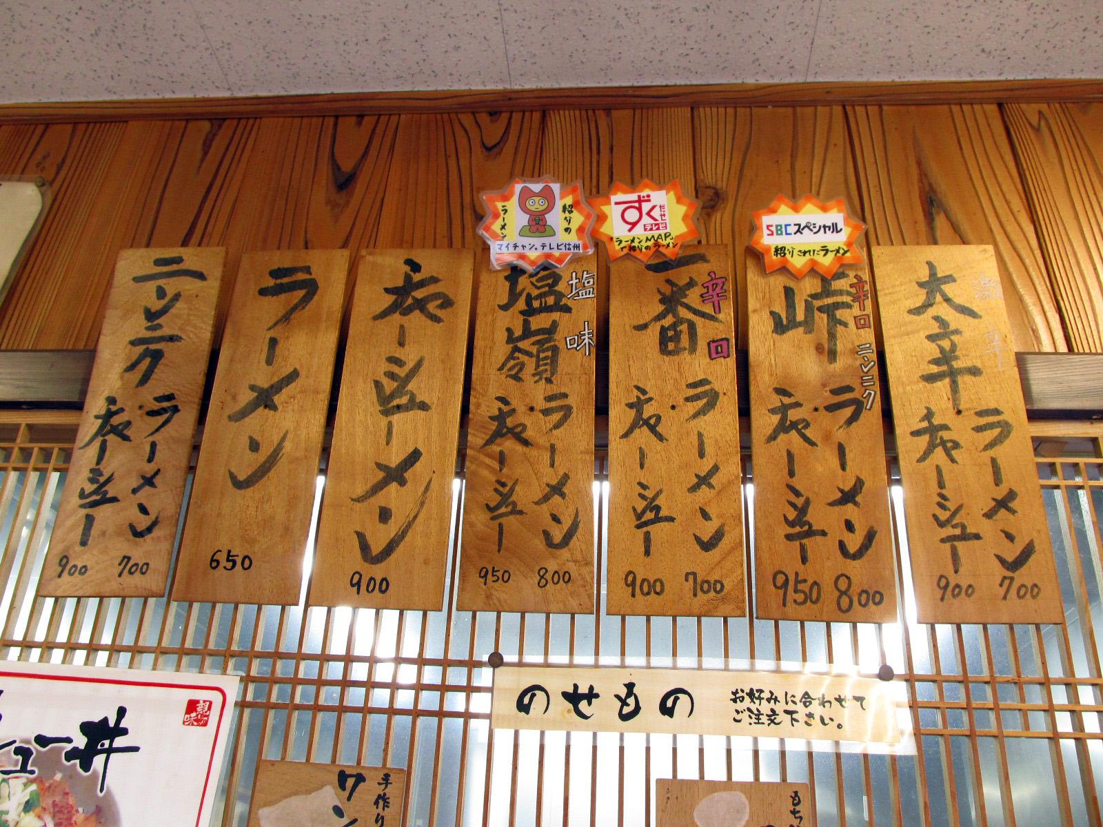 登美ちゃんが、ゆく!: 岡谷市 親ゆづりの味 一番