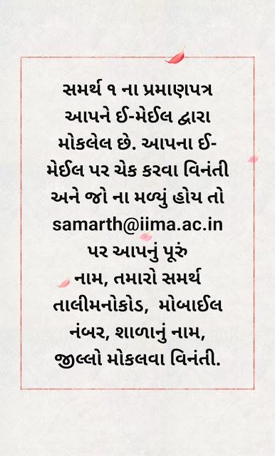 Samarth online training certificate