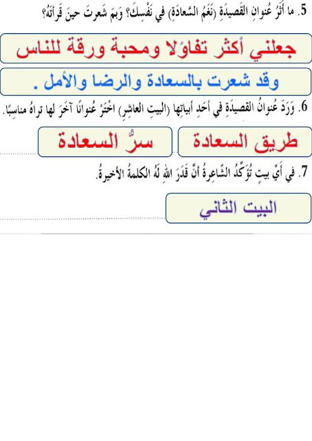 درس نغم السعادة لغة عربية صف سادس فصل ثاني 2021
