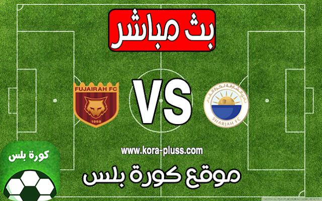 مشاهدة مباراة الفجيرة والشارقة بث مباشر بتاريخ 14-03-2020 دوري الخليج العربي الاماراتي