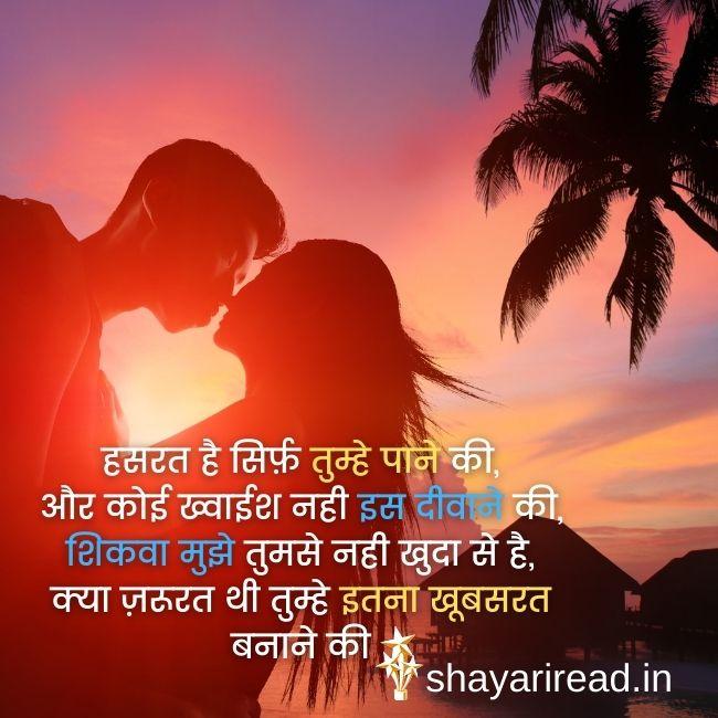 Romantic Shayari, Hasarat hai sirph tumhe paane ki