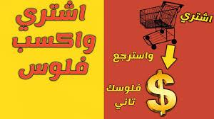 إزاي تشتري من الإنترنت و تكسب فلوس | Waffar X Cashback
