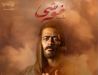 """تعرف على قنوات عرض مسلسل """"موسى"""" لمحمد رمضان"""