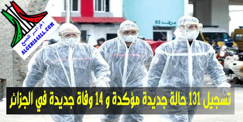 احصائيات فيروس كورونا في الجزائر