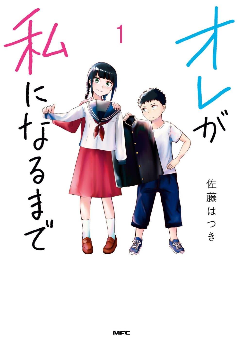 Ore Ga Watashi Ni Naru made-ตอนที่ 1