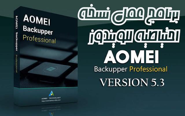 تحميل أفضل برنامج لعمل نسخة احتياطية للويندوز AOMEI Backupper
