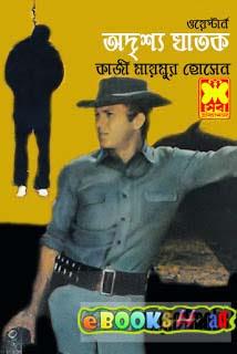 Adrishya Ghatak by Qazi Maimur Hossain (Western Series)