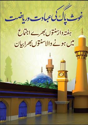 Download: Ghos-e-Paak ki Ibadat-o-Riazat pdf in Urdu