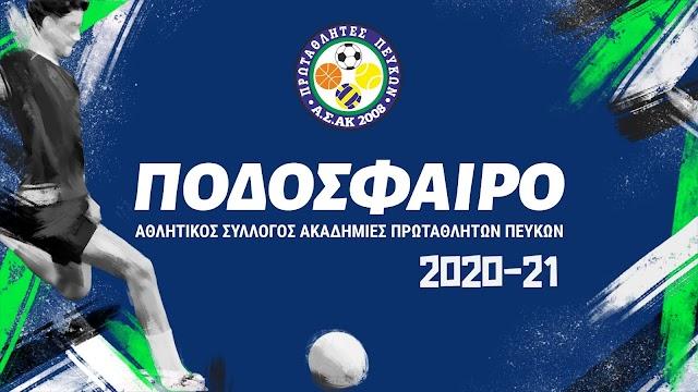 ΠΟΔΟΣΦΑΙΡΟ 2020-21 | Όλες οι πληροφορίες για τις Ακαδημίες Ποδοσφαίρου