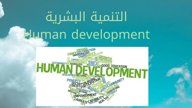 ما المقصود بالتنمية البشرية Human development