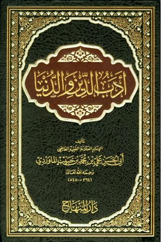 pdf kitab adabud dunya wad din gratis kitab kuning