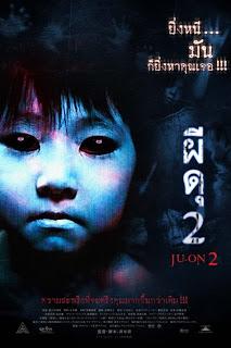 Ju On 2 ผี…ดุ