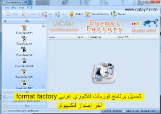تحميل برنامج فورمات فاكتوريformat factory عربي آخر إصدار للكمبيوتر
