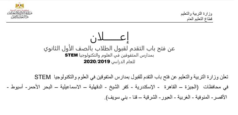وزارة التربية والتعليم تفتح باب التقديم للقبول بمدارس المتفوقين في العلوم والتكنولوجيا STEM بالمحافظات - تقدم الكترونياً الان
