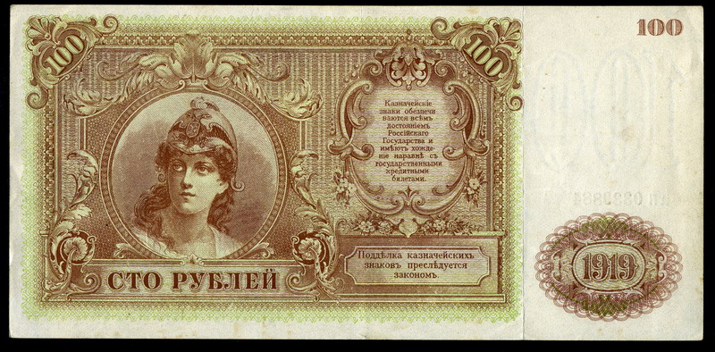 Russian Paper Money 100 Rubles Banknote Of 1919 World