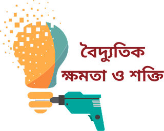 বৈদ্যুতিক ক্ষমতা ও শক্তি । Basic Electricity Bangla
