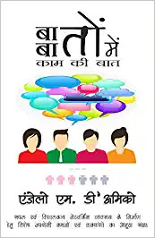 talk the talk - a book to build a large and successful mlm business ( hindi ) by angelo m. d'amico,best network marketing books in hindi, best mlm books in hindi