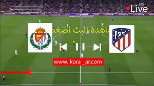 موعد مباراة اتليتكو مدريد وبلد الوليد بث مباشر بتاريخ 20-06-2020 الدوري الاسباني