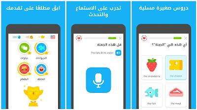 تطبيق دوولينجو لتعليم الاطفال والمبتدئين الانجليزية ولغات أخرى مجاناً