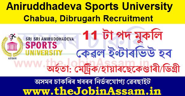 Aniruddhadeva Sports University Recruitment 2021
