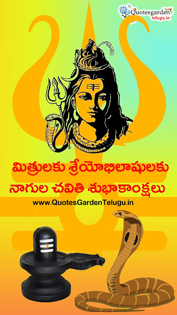 Nagula chavithi telugu mobile wallpapers png