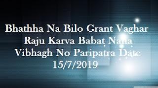 2019 July Mas Na Paghar Bhathha Na Bilo Grant Vaghar Raju Karva Babat Nana Vibhagh No Paripatra Date 15/7/2019