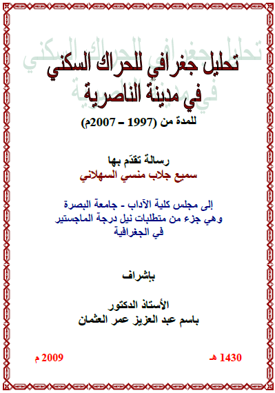 تحليل جغرافي للحراك السكني  في مدينة البصرة  للمدة من (1997 ــ 2007م)